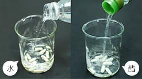 注入水与醋 用筷子搅拌