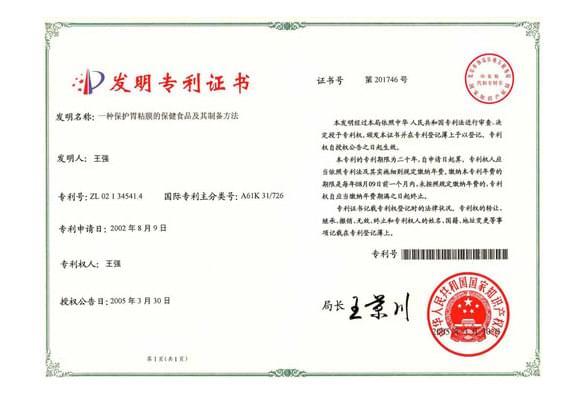活谓素专利证书:一种保护胃粘膜的保健食品