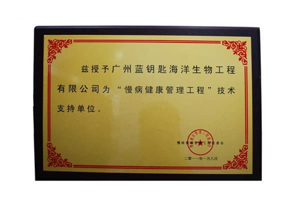 """广州蓝钥匙被授予""""全国慢病健康管理工程支持单位""""称号"""