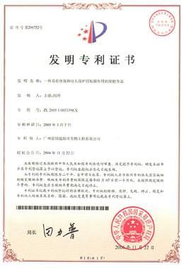 活谓素专利证书:快效持久保护胃粘膜的保健食品