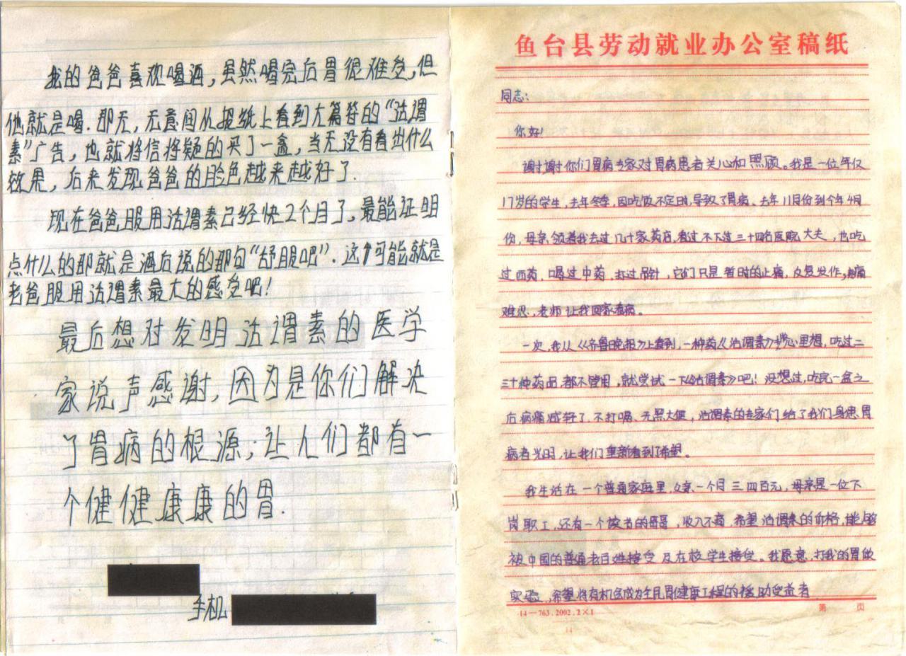 鱼台县劳动就业办公室来信