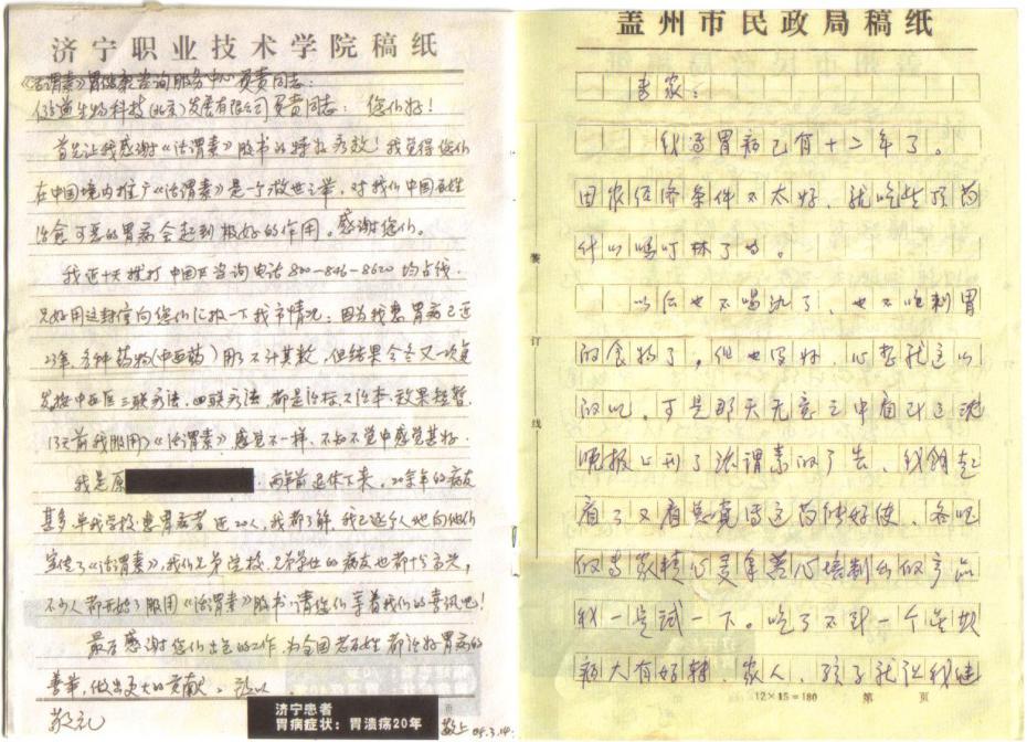 济宁职业技术学院来信