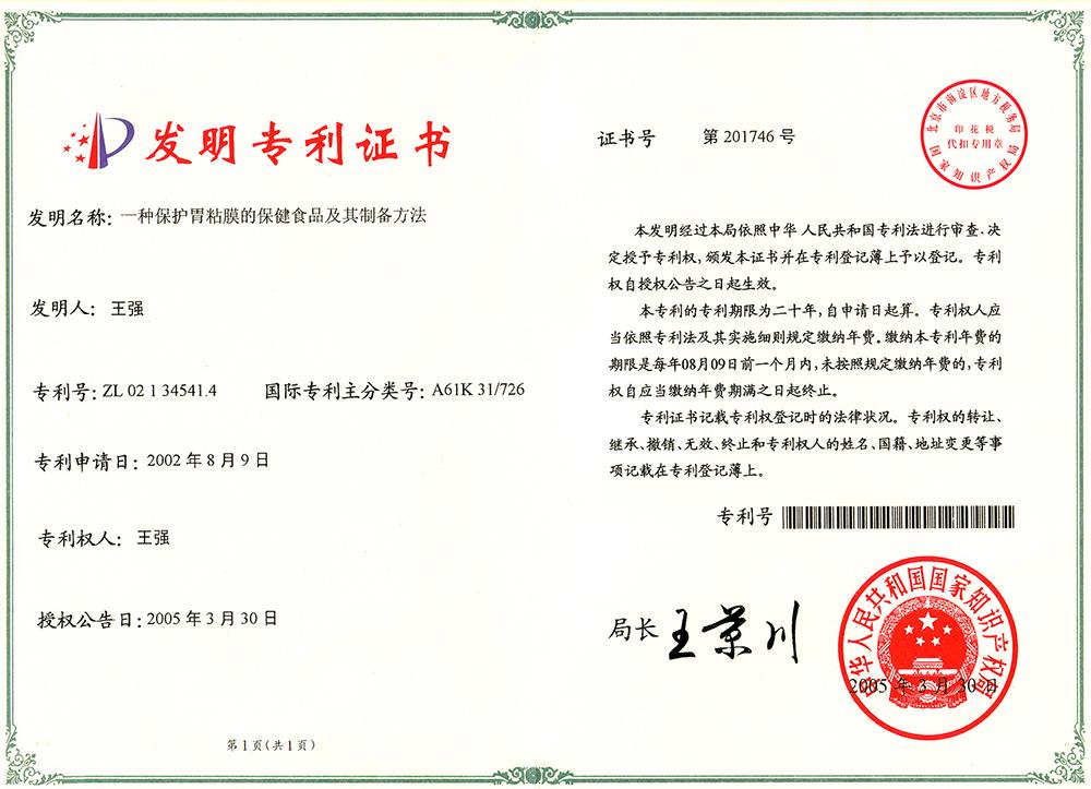 活谓素发明专利证书